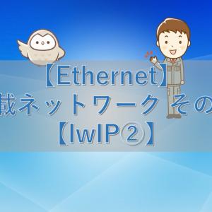 【Ethernet】車載ネットワーク その26【lwIP②】