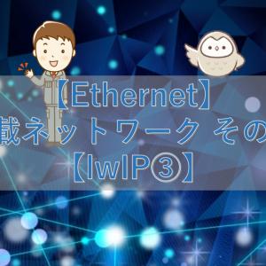 【Ethernet】車載ネットワーク その27【lwIP③】