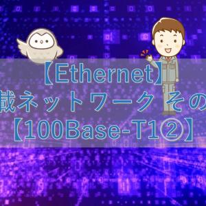 【Ethernet】車載ネットワーク その72【100Base-T1②】