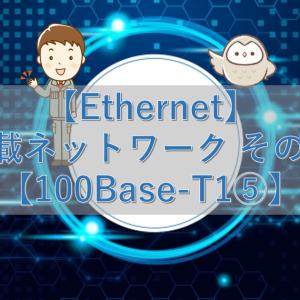 【Ethernet】車載ネットワーク その75【100Base-T1⑤】