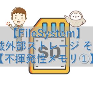 【FileSystem】車載外部ストレージ その3【不揮発性メモリ①】