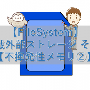 【FileSystem】車載外部ストレージ その4【不揮発性メモリ②】
