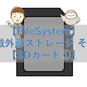 【FileSystem】車載外部ストレージ その5【SDカード①】