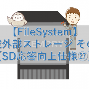 【FileSystem】車載外部ストレージ その78【SD応答向上仕様㉗】