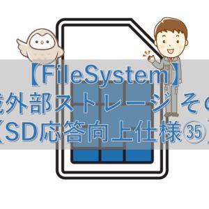 【FileSystem】車載外部ストレージ その86【SD応答向上仕様㉟】