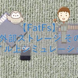 【FatFs】車載外部ストレージ その102【ファイル上シミュレーション⑨】