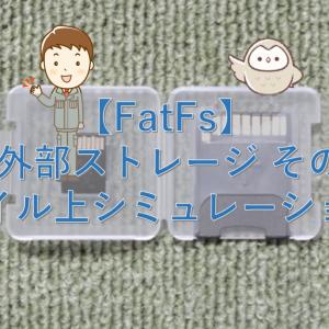 【FatFs】車載外部ストレージ その103【ファイル上シミュレーション⑩】