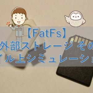 【FatFs】車載外部ストレージ その105【ファイル上シミュレーション⑫】