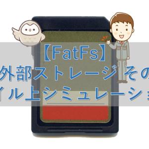 【FatFs】車載外部ストレージ その106【ファイル上シミュレーション⑬】