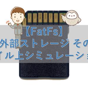 【FatFs】車載外部ストレージ その107【ファイル上シミュレーション⑭】