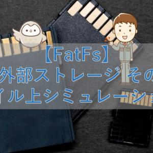 【FatFs】車載外部ストレージ その110【ファイル上シミュレーション⑰】