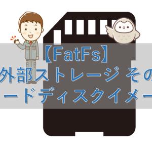 【FatFs】車載外部ストレージ その111【SDカードディスクイメージ①】