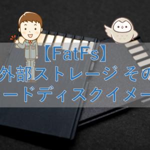 【FatFs】車載外部ストレージ その113【SDカードディスクイメージ③】