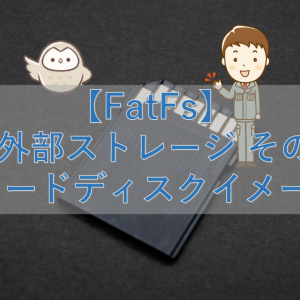 【FatFs】車載外部ストレージ その114【SDカードディスクイメージ④】
