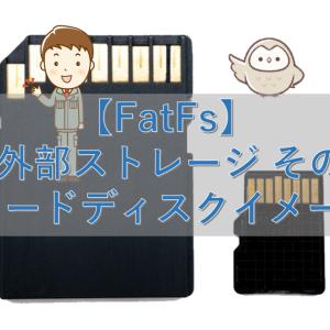 【FatFs】車載外部ストレージ その115【SDカードディスクイメージ⑤】