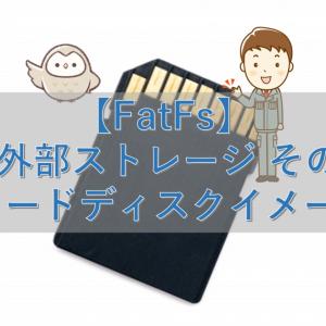 【FatFs】車載外部ストレージ その116【SDカードディスクイメージ⑥】