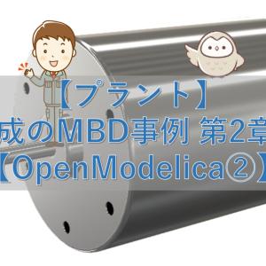 【プラント】最小構成のMBD事例 第2章 その8【OpenModelica②】