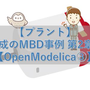 【プラント】最小構成のMBD事例 第2章 その9【OpenModelica③】