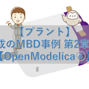 【プラント】最小構成のMBD事例 第2章 その10【OpenModelica④】