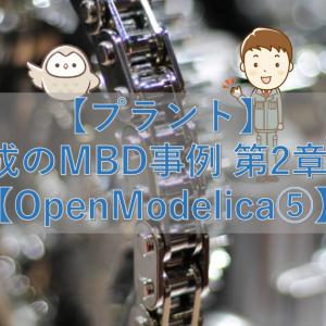 【プラント】最小構成のMBD事例 第2章 その11【OpenModelica⑤】