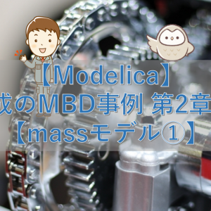 【Modelica】最小構成のMBD事例 第2章 その12【massモデル①】