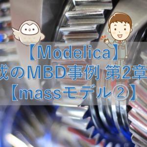 【Modelica】最小構成のMBD事例 第2章 その13【massモデル②】