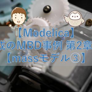 【Modelica】最小構成のMBD事例 第2章 その14【massモデル③】