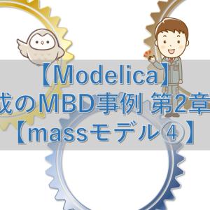 【Modelica】最小構成のMBD事例 第2章 その15【massモデル④】