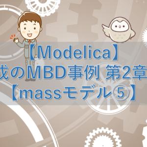【Modelica】最小構成のMBD事例 第2章 その16【massモデル⑤】