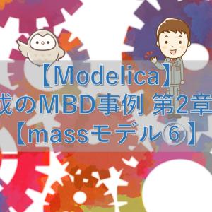 【Modelica】最小構成のMBD事例 第2章 その17【massモデル⑥】