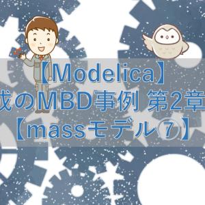 【Modelica】最小構成のMBD事例 第2章 その18【massモデル⑦】