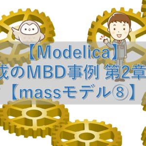 【Modelica】最小構成のMBD事例 第2章 その19【massモデル⑧】