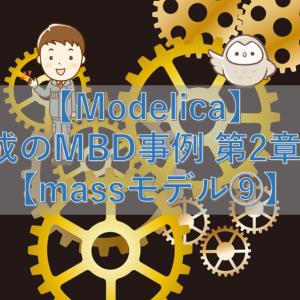 【Modelica】最小構成のMBD事例 第2章 その20【massモデル⑨】