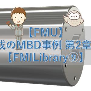 【FMU】最小構成のMBD事例 第2章 その52【FMILibrary⑨】
