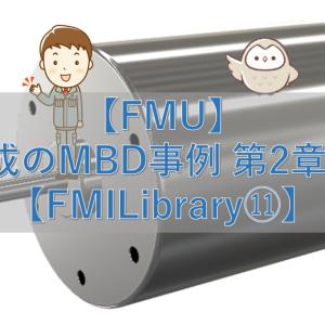 【FMU】最小構成のMBD事例 第2章 その54【FMILibrary⑪】