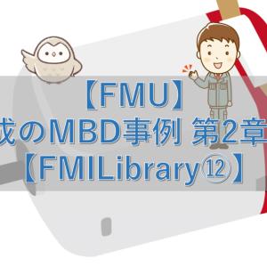 【FMU】最小構成のMBD事例 第2章 その55【FMILibrary⑫】