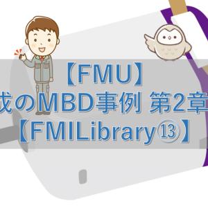 【FMU】最小構成のMBD事例 第2章 その56【FMILibrary⑬】