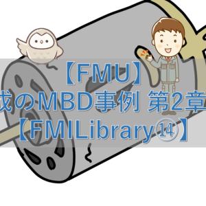 【FMU】最小構成のMBD事例 第2章 その57【FMILibrary⑭】