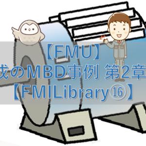 【FMU】最小構成のMBD事例 第2章 その59【FMILibrary⑯】