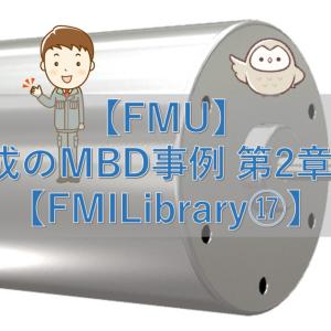 【FMU】最小構成のMBD事例 第2章 その60【FMILibrary⑰】