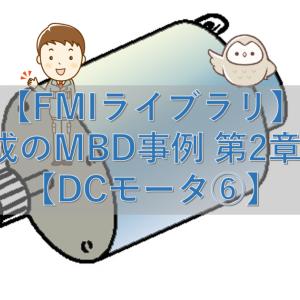 【FMIライブラリ】最小構成のMBD事例 第2章 その78【DCモータ⑥】