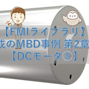 【FMIライブラリ】最小構成のMBD事例 第2章 その80【DCモータ⑧】