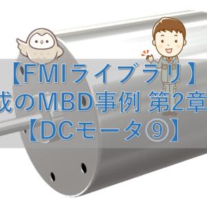 【FMIライブラリ】最小構成のMBD事例 第2章 その81【DCモータ⑨】