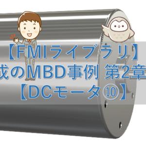 【FMIライブラリ】最小構成のMBD事例 第2章 その82【DCモータ⑩】