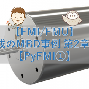 【FMI/FMU】最小構成のMBD事例 第2章 その84【PyFMI①】