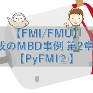 【FMI/FMU】最小構成のMBD事例 第2章 その85【PyFMI②】