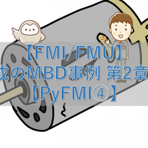 【FMI/FMU】最小構成のMBD事例 第2章 その87【PyFMI④】
