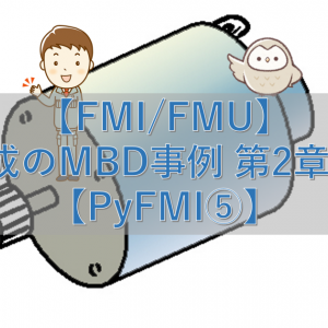 【FMI/FMU】最小構成のMBD事例 第2章 その88【PyFMI⑤】
