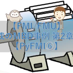 【FMI/FMU】最小構成のMBD事例 第2章 その89【PyFMI⑥】