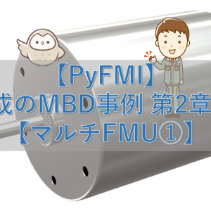 【PyFMI】最小構成のMBD事例 第2章 その91【マルチFMU①】